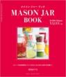 MASON JAR BOOK(���C�\���W���[�u�b�N)