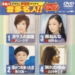 Crown Dvd Karaoke Onta Meijin!! Wide