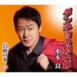 Danchone Wakare Bushi/Nijuugo Ji No Onna