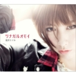 Tsunagaruomoi (+DVD)[First Press Limited Edition]