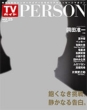 TV�K�C�hPERSON (�p�[�\��)Vol.25 2014�N 10����