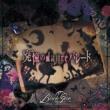 Haioku No Dance Parade (+DVD)[First Press Limited Edition]