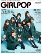 Girlpop 2014 Autumn