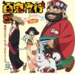 Hyakkiyakou -Jigoku No Sata Mo You Shidai-