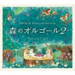 Mori No Orgel 2 -Ghibli & Disney Collection/Alpha Ha Orgel