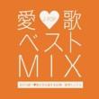 ���� �x�X�g Mix -�����爤�M�����������F�� ����~�b�N�X-