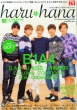 Haru*hana Vol.26 TV Guide Kanto Edition 2014 November 5