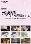 Takahata Isao.[kaguyahime No Monogatari]wo Tsukuru.-Ghibli Dai Nana Studio.Kyuuhyakusanjuusan Nichi