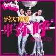 Disco Kayou Yoru No Bangaichi -Himiko-
