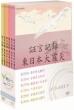 Shougen Kiroku Higashinihon Daishinsai Dvd-Box 5