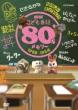 Nhk���ǂ��ԑg 80' s�������[ 1980�`1984