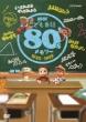 Nhk���ǂ��ԑg 80' s�������[ 1985�`1989