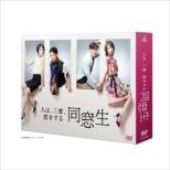 Dousousei-Hito Ha.Sando.Koi Wo Suru-Dvd-Box