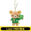 映画『クローバー』×リラックマ オリジナルぶらさげぬいぐるみ【Loppi & HMV限定】
