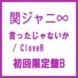 ����������Ȃ���/ CLOVER (+DVD)�y��������B�z