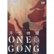 One Gong -Live In Bali 2012-