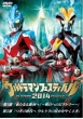 Ultraman Festival 2014 Special Price Set