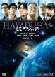 Hayabusa Hayabusa2 Uchiage Kinen Special Box