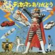 Densen Man Arigatou Deluxe Edition
