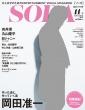 SODA (�\�[�_)2014�N 11�� 1��