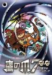 Takanotsume 7 -Joou Heika No Joboob-Deluxe Ban