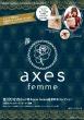 Axes Femme Autumn / Winter Collection 2014-15 E-mook