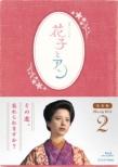 Renzoku Tv Shousetsu Hanako To An Kanzen Ban Blu-Ray Box 2