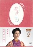 Renzoku Tv Shousetsu Hanako To An Kanzen Ban Dvd Box 2