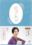 Renzoku Tv Shousetsu Hanako To An Kanzen Ban Dvd Box 3