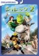 Shrek 2 Special Edition