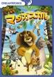 Madagascar Special Edition