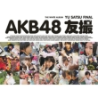 AKB48 �F�B FINAL THE WHITE ALBUM