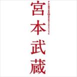 Miyamoto Musashi Blu-Ray Box