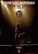 Morikubo Showtaro Live Tour Shin.Ra.Ban.Shou Phase4