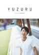 YUZURU Hanryu Yuzuru Photo Book [First Press Limited Novelty]