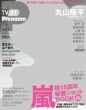 Tv Life Premium (�v���~�A��)Vol.11 2014�N 11�� 15��