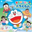 Yume Wo Kanaete Doraemon Cast Ban
