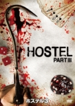Hostel: Part 3