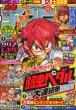 Weekly Shonen Champion 2014 October 23