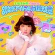 Uesaka Sumire Presents Hachijuu Nendai Idol Kayou Kettei Ban