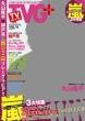 Tv�K�C�hplus (�v���X)Vol.16 2014�N 11�� 13��