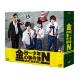 Kindaichi Shounen No Jikenbo N(Neo)Blu-Ray Box