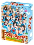 NMB48 Geinin!!! 3 Blu-ray BOX