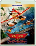 Planes: Fire & Rescue MovieNEX