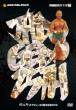 Yano Toru Produce Jadou.Gedou Debut Nijuugo Shuunen Kinen Dvd
