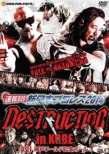 Sokuhou Dvd!Shin Nihon Prowres 2014 Destruction In Kobe 9.21 Kobe World Kinen Hall