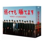 Yowakutemo Katemasu-Aoshi Sensei To Heppoko Koukou Kyuuji No Yabou-Dvd-Box