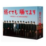 Yowakutemo Katemasu-Aoshi Sensei To Heppoko Koukou Kyuuji No Yabou-Blu-Ray Box