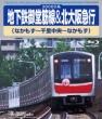 Chikatetsu Midosujisen & Kita Osaka Kyuukou (Nakamozu-Senrichuo-Nakamozu)
