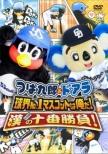Tsubakurou x Doara Nijusshuunen Kinen DVD Kyuukai No.1 Mascot Ha Ore Da! Otoko No Juu Ban Shoubu!